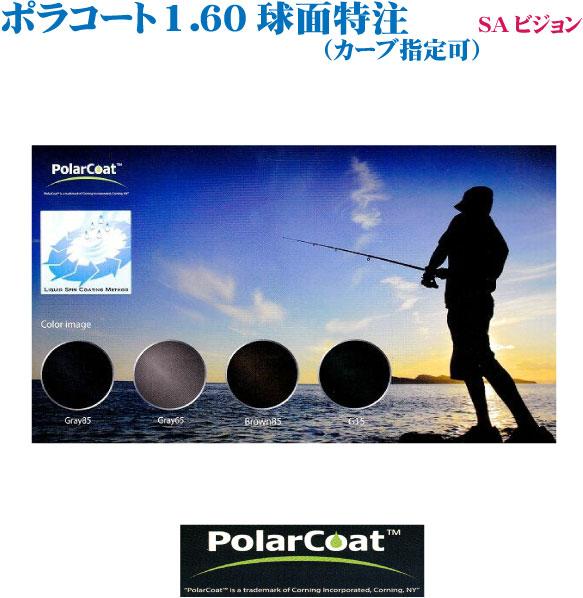 ポラコート160球面 カーブ指定レンズPolarCoat PolarCoatSAビジョン