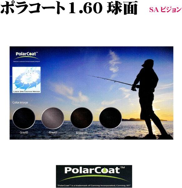 ポラコート160球面 PolarCoat PolarCoatSAビジョン