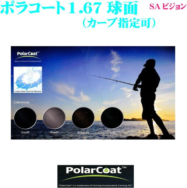 ポラコート167SP 球面カーブ指定レンズPolarCoat PolarCoatSAビジョン