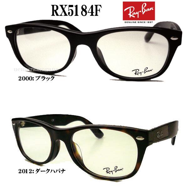 a584066e4cf9 レイバン RX5184F ニューウェイファーラー フレーム度付き用 メガネ 眼鏡 RX5184F