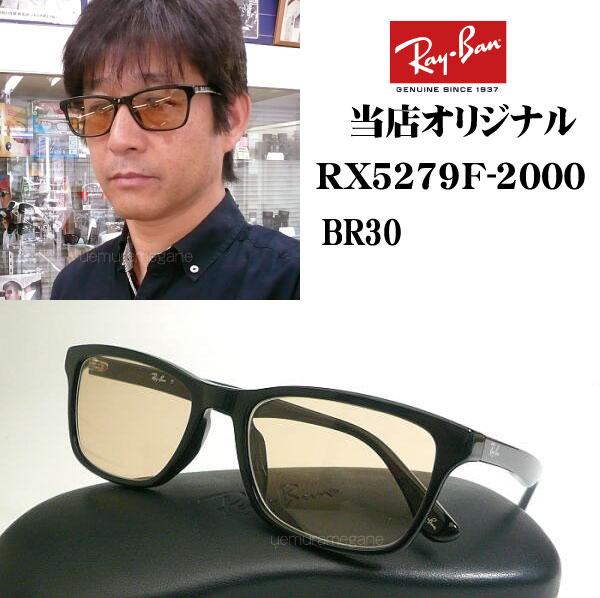 レイバンRX5279F-ブラウンレンズ当店オリジナル 【02P18Jun16】