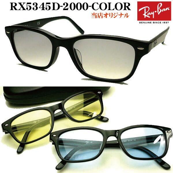 レイバンRX5345D-2000+カラーレンズ当店オリジナル RX5109後継モデル rx5345d color