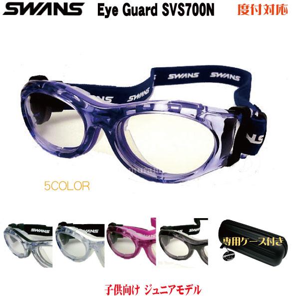 度付き対応 SWANS SVS-700N svs-700n スワンズ SVS700N いよいよ人気ブランド GUARD 超歓迎された アイガード 子供用 ジュニア用EYE