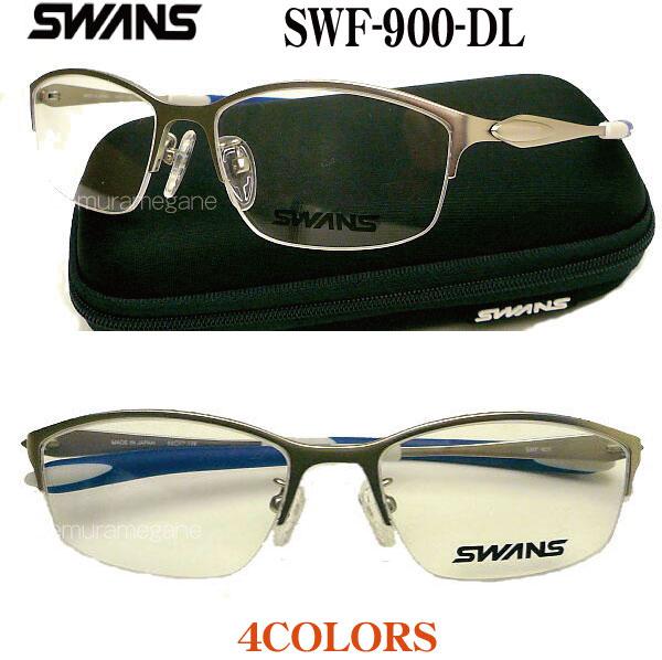 別売偏光クリップオン装着可 SWANS スワンズ SWF900 02P03Sep16 SWF-900-DL 与え 卸直営