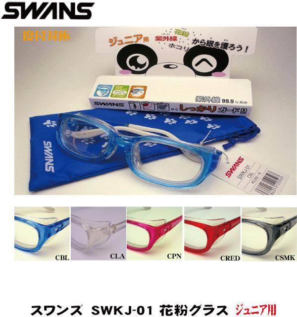 紫外線や花粉などのホコリから眼を守るメガネ 公式サイト アイテム勢ぞろい スワンズ SWKJ-01 ジュニア用 花粉メガネ