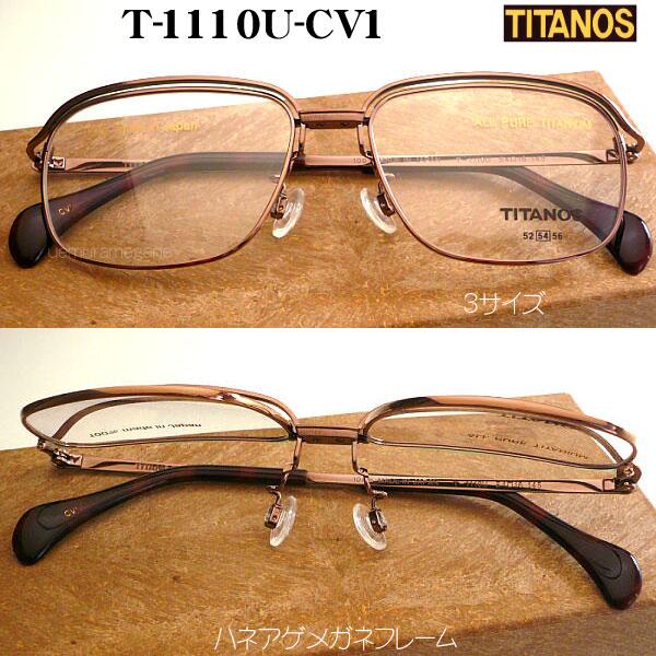 マルマン チタノス T-1110U-CV1 T-1110U CV1 t1110u