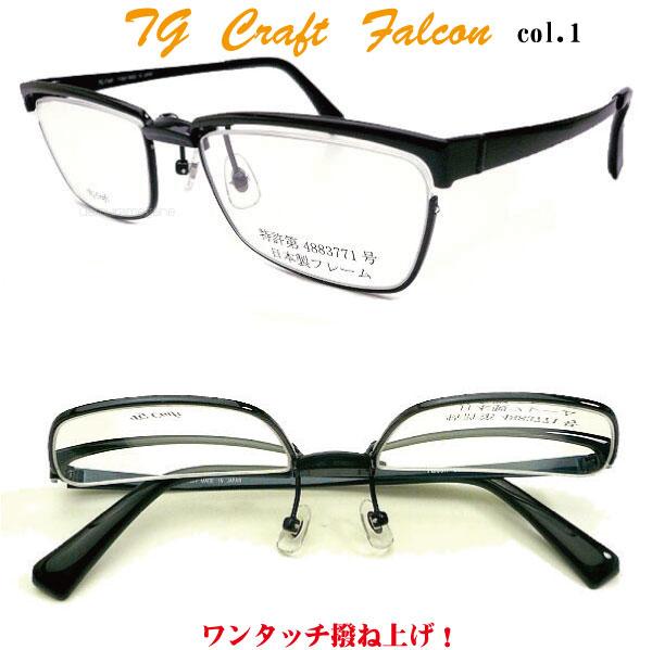 ハネアゲ式メガネフレームTG Craft Falcon col.1ティージークラフト ファルコン撥ね上げ眼鏡【P08Apr16】