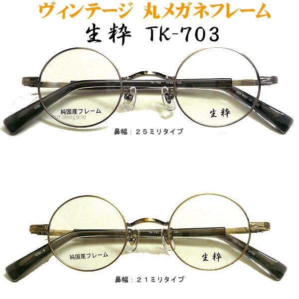 懐かしいフォルムの丸メガネラウンドフレーム 全品送料無料 ヴィンテージ 配送員設置送料無料 丸メガネフレーム生粋 TK703純国産フレーム TK-703