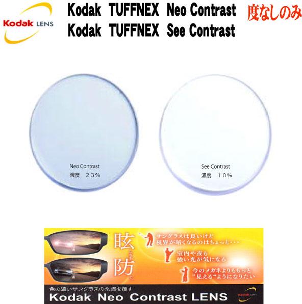 Kodak Tuffnex Neo Contrast SP,See Contrast SPコダック タフネックス ネオコントラスト シーコントラスト 【度なし】