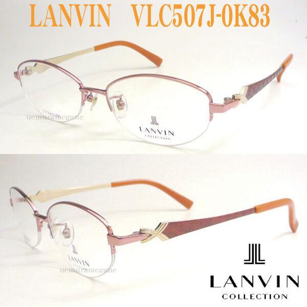 LANVIN ランバン VLC507J-0K83 メガネセット