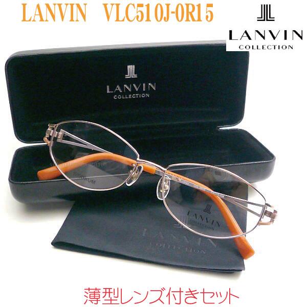 LANVIN ランバン VLC510J-0R15 メガネセット
