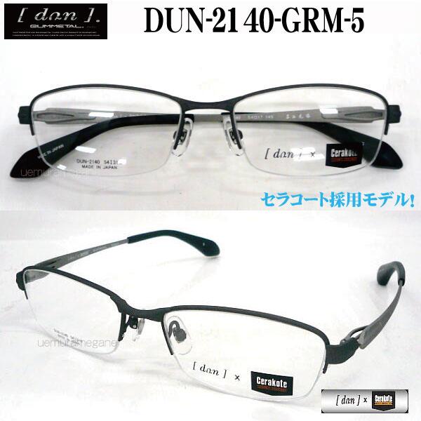 DUN-2140-GRM-5 ドゥアンメガネフレーム DUN2140 dun2140 三光光学