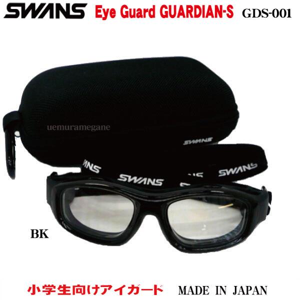 スワンズ・アイガード 小学生向けEYE GUARD GUARDIAN-S GDS-001-BK