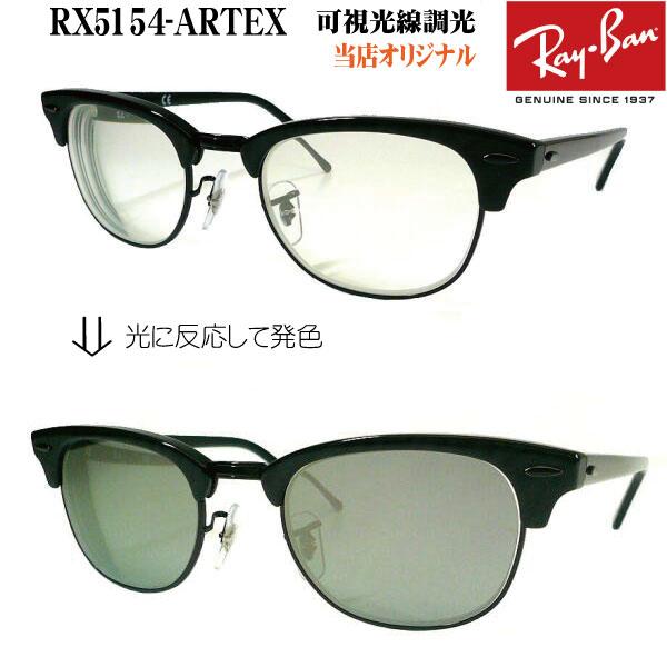 可視光線で発色する調光レンズセット 度なしハードマルチ価格 レイバン RX5154+ART160EX ARTGRAY160EX アートブラウン160EX 35%OFF ARTBROWN160EX クラブマスターに可視光線調光レンズをセットしました 男女兼用 アートグレー160EX