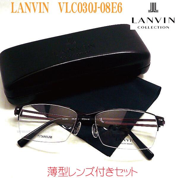 LANVIN ランバン VLC030J-08E6 メガネセット