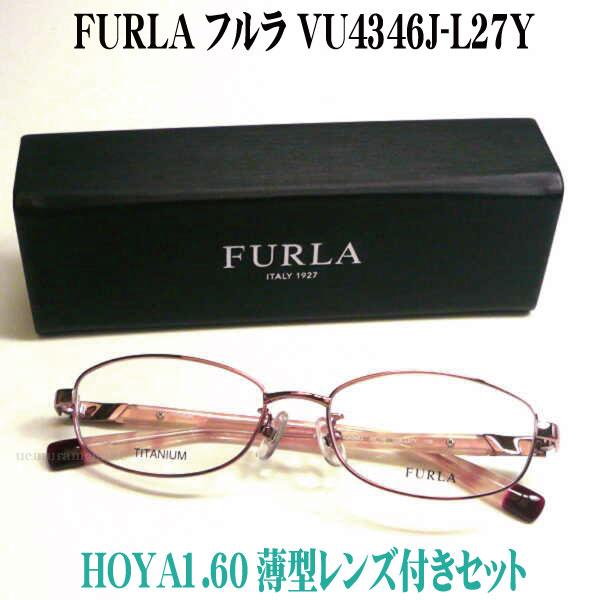 HOYA薄型レンズ付きセット FURLA フルラ VU4346J-L27YHOYA薄型レンズ付きセット メガネセット 人気海外一番 返品交換不可