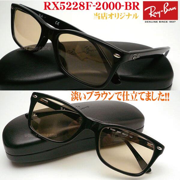 レイバンRX5228F-2000+ブラウン30レンズ当店オリジナル 【02P18Jun16】