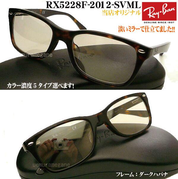レイバンRX5228F-2012+シルバーミラー当店オリジナル【02P18Jun16】【はこぽす対応商品】