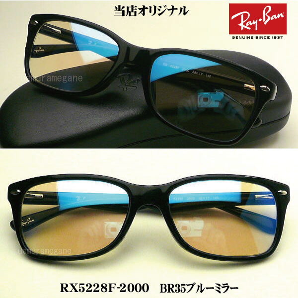 レイバンRX5228F-2000+ブルーミラー当店オリジナル【02P03Sep16】【はこぽす対応商品】