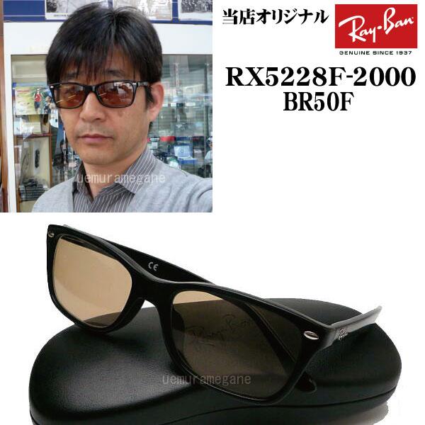 レイバンRX5228F-2000+ブラウン50%レンズ当店オリジナル 【02P18Jun16】