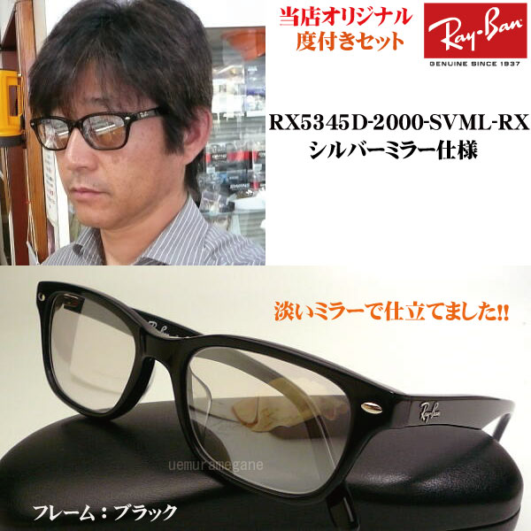 レイバンRX5345D-2000+シルバーミラー度付セット 当店オリジナル RX5109後継モデル