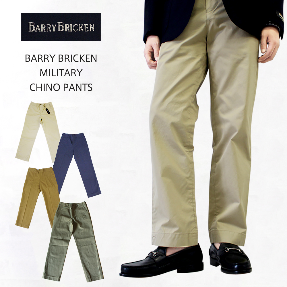 BARRY BRICKEN バリーブリッケン 別注品 MILITARY CHINO PANTS(ミリタリーチノパンツ)MADE IN USA【あす楽対応】