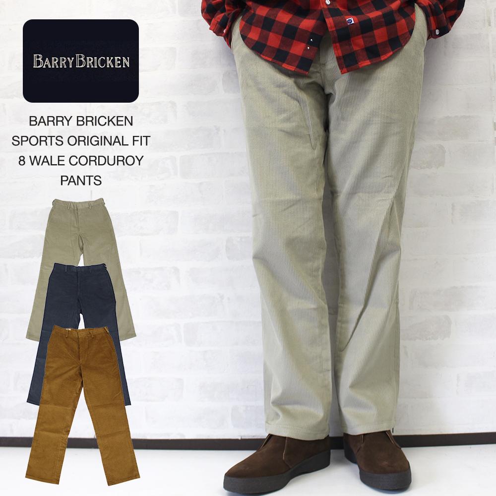 バリーブリッケンスポーツ BARRY BRICKEN SPORTS ORIGINAL FIT 8 WALE CORDUROY PANTS(オリジナルフィット コーデュロイパンツ)MADE IN USA【あす楽対応】