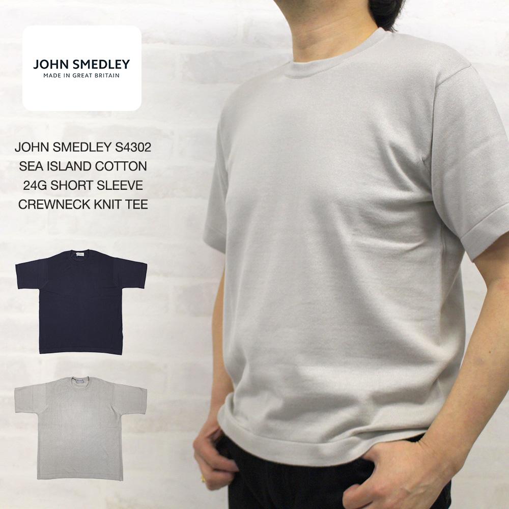 ジョンスメドレー JOHN SMEDLEY S4302 SEA ISLAND COTTON 24G SHORT SLEEVE CREWNECK KNIT TEE クルーネック半袖ニット