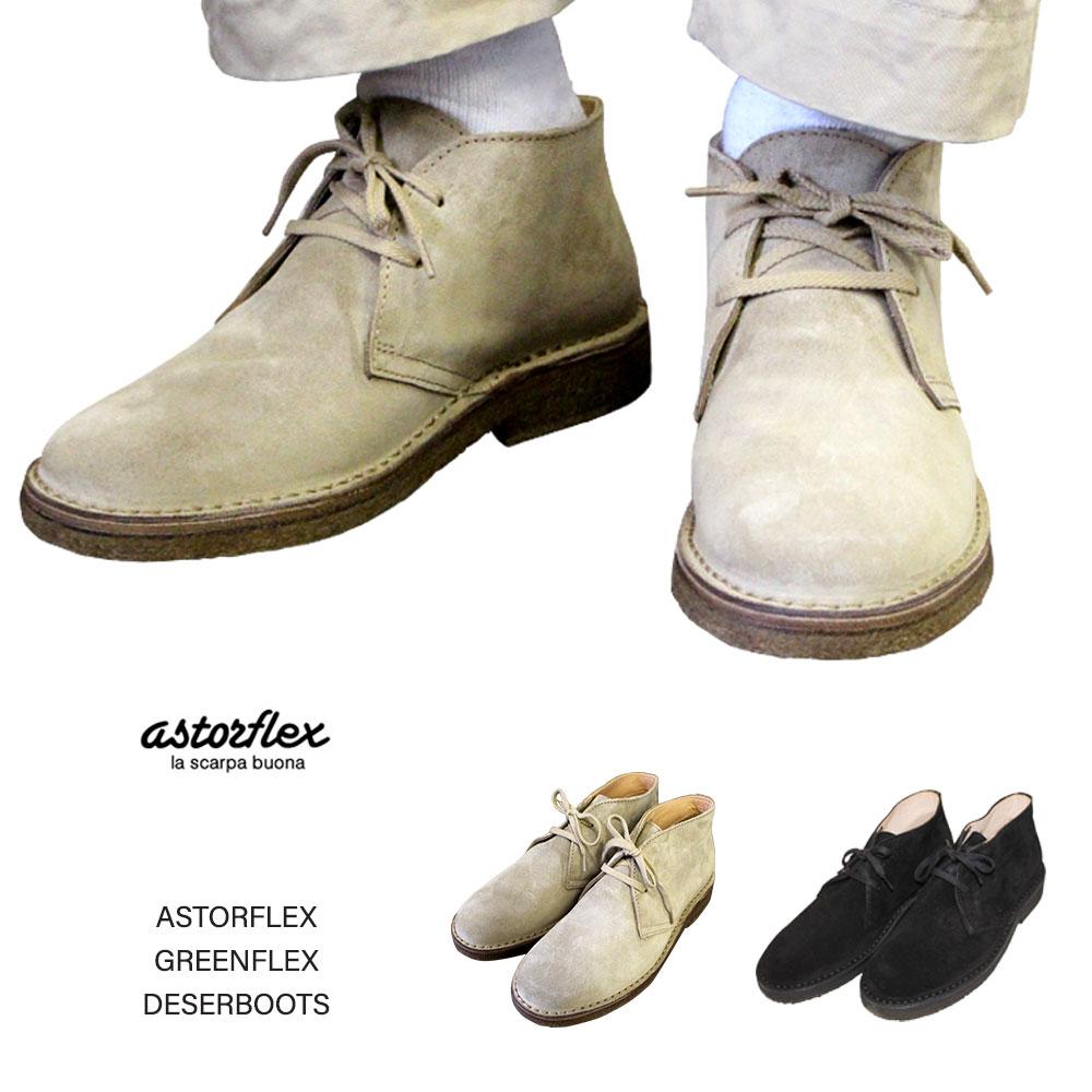 ASTORFLEX アストロフレックス GREENFLEX DESERT BOOTS グリーンフレックス デザートブーツ【あす楽対応】