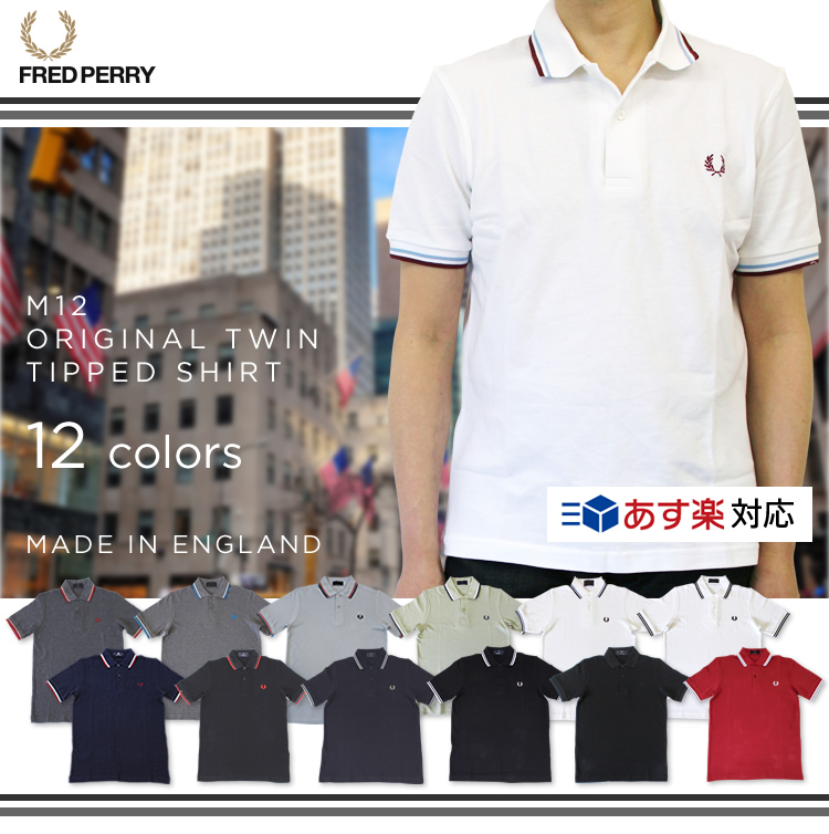 FRED PERRY フレッドペリー M12 ORIGINAL TWIN TIPPED SHIRT ライン入り半袖ポロシャツ 英国製 MADE IN ENGLAND/FRED PERRY フレッドペリー ライン入り半袖ポロシャツ FRED PERRY フレッドペリー ライン入り半袖ポロシャツ フレッドペリー ライン入り半袖ポロシャツ