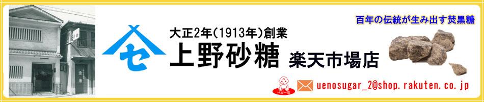 上野砂糖楽天市場店:大正2年(1913年)創業 加工黒糖・黒糖蜜・きび糖・粉糖・精糖など砂糖の販売