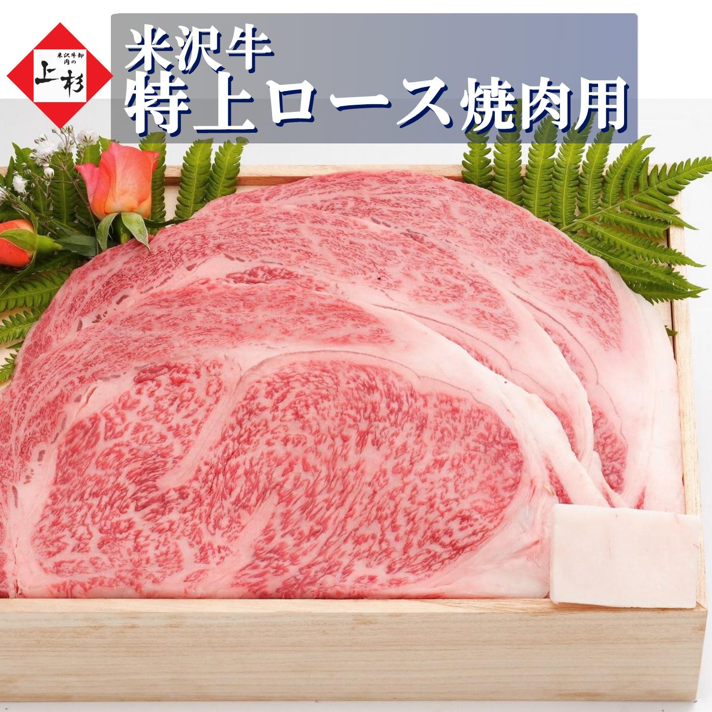 米沢牛 焼肉 リブロース 800g 米沢牛入りハンバーグ付き 送料無料 ギフト用化粧箱 米澤牛 牛肉 黒毛和牛 国産牛 銘柄牛