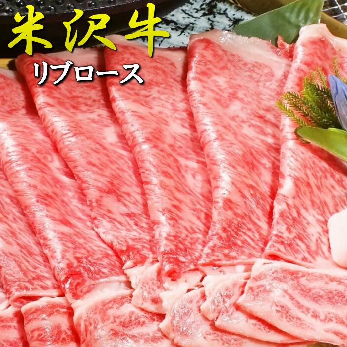 米沢牛 しゃぶしゃぶ リブロース 800g 米沢牛入りハンバーグ付き 送料無料 米澤牛 牛肉 黒毛和牛 国産牛 銘柄牛 ご自宅用