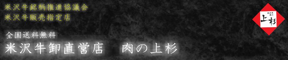 """米沢牛 肉の上杉:日本三大黒毛和牛""""米沢牛""""卸直営店"""