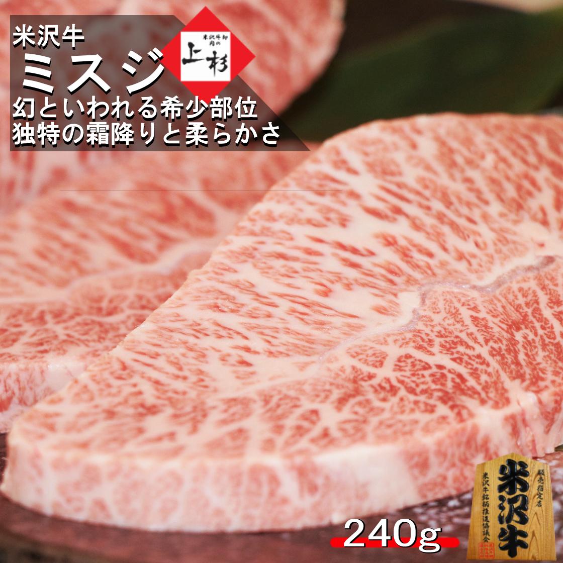 ミスジステーキなら米沢牛です。独特の霜降りと柔らかさが特徴。幻といわれる希少部位!ぜひ、ご賞味ください。 米沢牛 ミスジ ステーキ 240g (120g x 2枚) 幻の希少部位 送料無料 米沢牛入りハンバーグ付き ステーキ肉 牛肉 黒毛和牛 ギフト 和牛 国産 お取り寄せグルメ プレゼント 贈り物 贈答品 高級 高級肉 お取り寄せ 肉 ブランド牛 国産牛 御祝 御祝い 御礼 内祝 内祝い 敬老の日