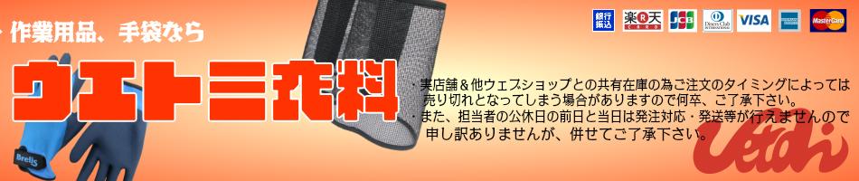 ウエトミ衣料:メッシュ脚絆や安全靴など作業用品ならウエトミ衣料楽天市場店へ!