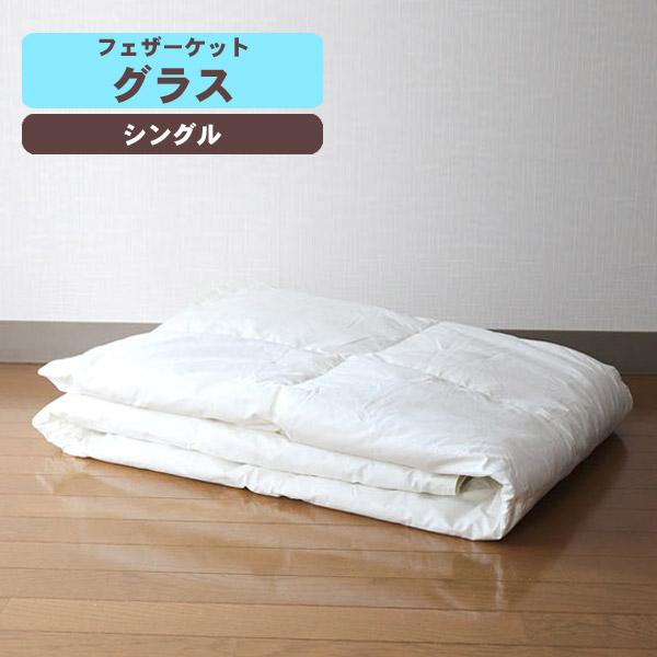 お得 スモールフェザー100% 国内洗浄 日本製 シングル 倉 グラス フェザーケット
