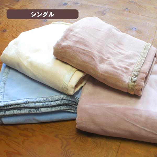 【ニッケ】インビスタ・毛布(S)