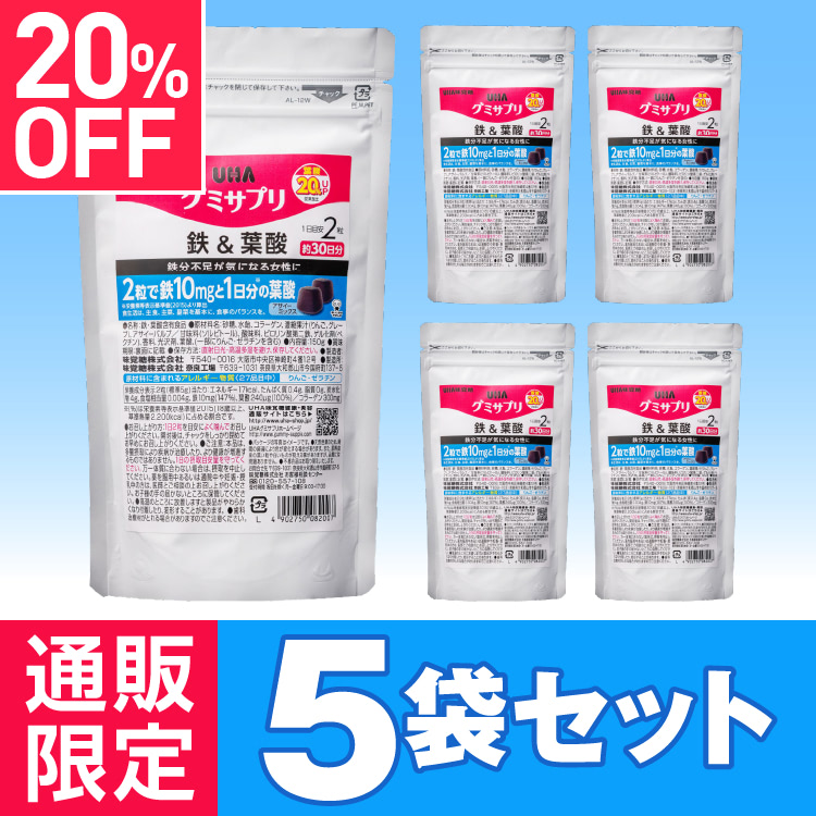 大規模セール 20%OFFの超オトクな5袋セット UHA味覚糖 買取 通販限定グミサプリ 鉄 葉酸 5袋セット 30日分
