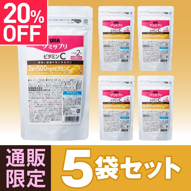 5袋で20%OFF!ビタミンC30日分 5袋セット 通販限定パッケージ