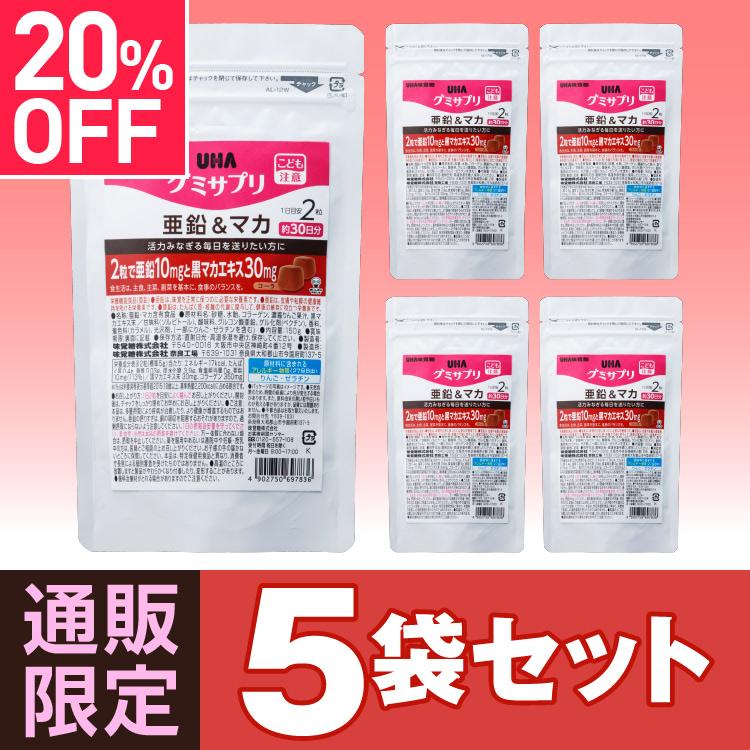 5袋で20%OFF!亜鉛&マカ30日分 5袋セット 通販限定パッケージ