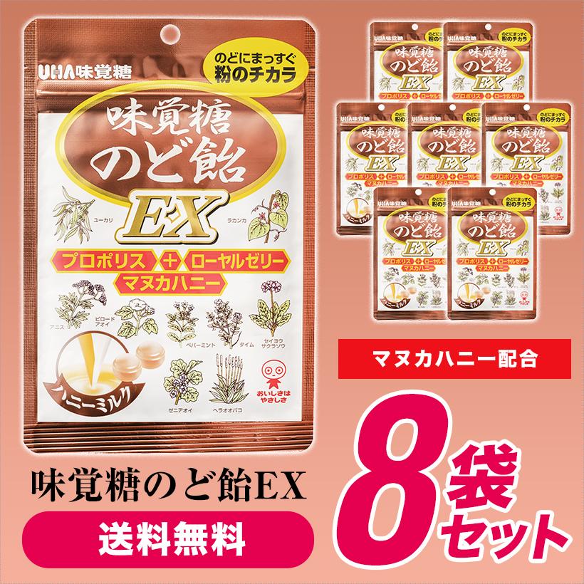 ●手数料無料!! 3つのみつばちの守るチカラ UHA味覚糖 ハイクオリティ 味覚糖のど飴EX 送料無料 8袋セット