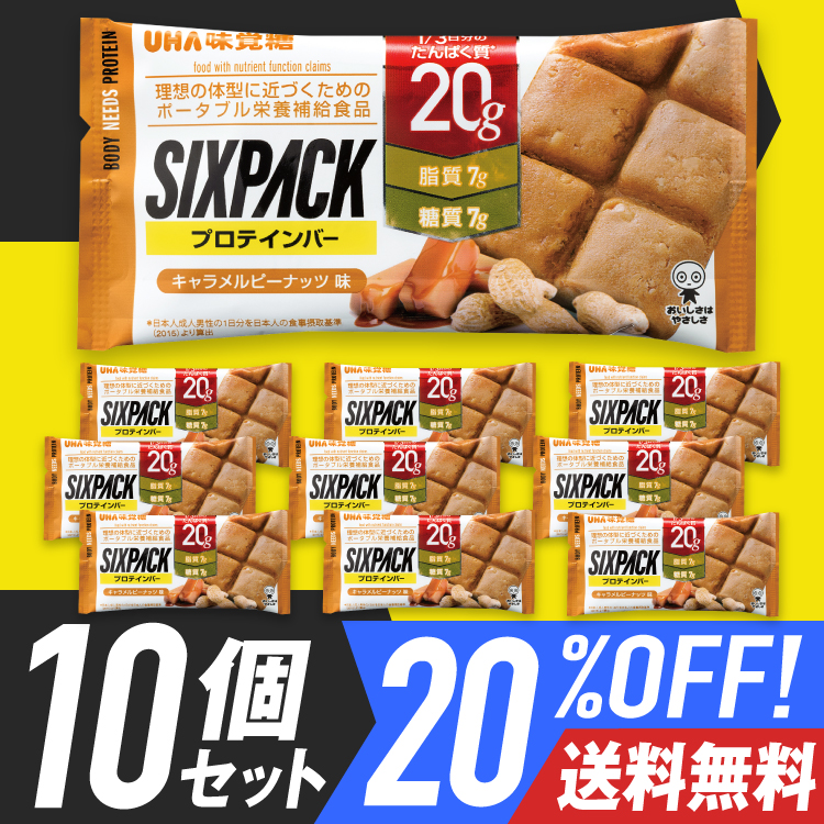 20%OFF プロテインバー UHA味覚糖 SIXPACK キャラメルピーナッツ味 10個セット