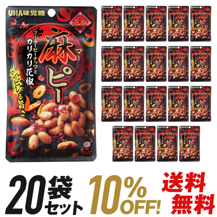 UHA味覚糖 麻ピー 20袋セット