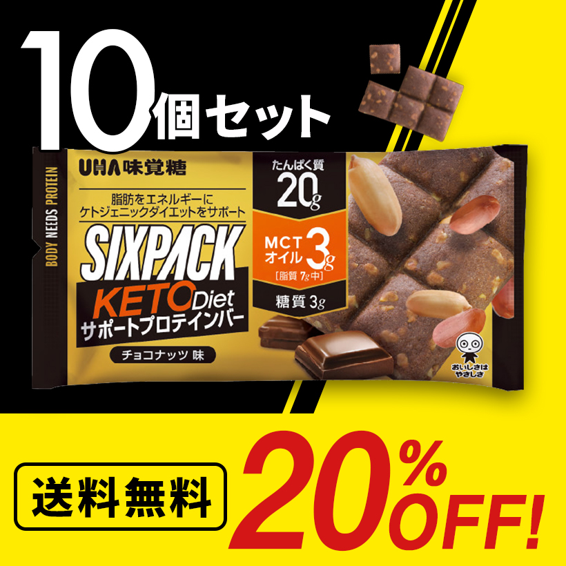 10%OFF 送料無料 UHA味覚糖 SIXPACK KETO Dietサポートプロテインバー チョコナッツ味 10個セット