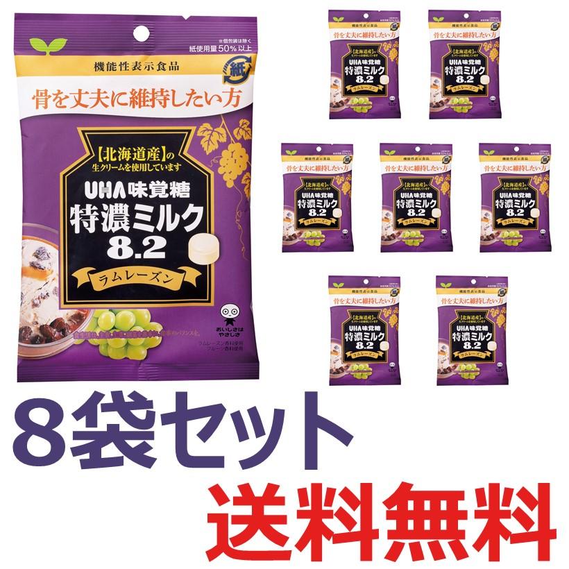 大豆イソフラボンを配合した 骨を丈夫に維持したい方におすすめのキャンディ UHA味覚糖 70%OFFアウトレット 機能性表示食品 ラムレーズン 8袋セット 特濃ミルク8.2 並行輸入品