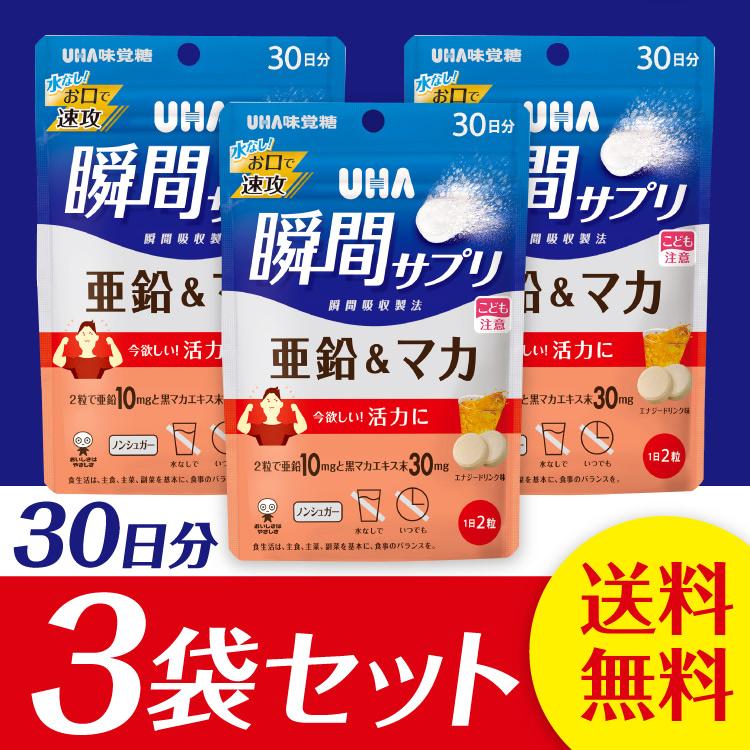 今欲しい 活力に UHA味覚糖 新作からSALEアイテム等お得な商品満載 UHA瞬間サプリ亜鉛 送料無料 日本最大級の品揃え マカ 3袋セット 30日分