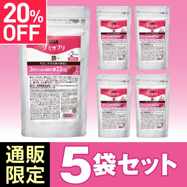 UHA味覚糖 グミサプリ 鉄 通販限定パッケージ 30日分 5袋セット 20%オフ