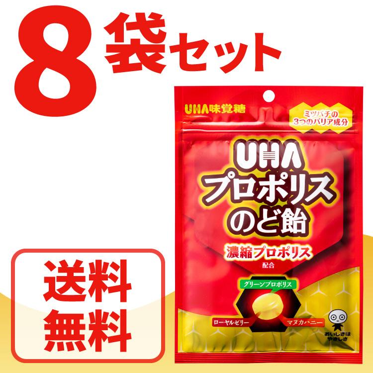 ミツバチがつくる 巣を細菌 ウイルスから守る力 UHA味覚糖 8袋セット 日時指定 スーパーセール期間限定 プロポリスのど飴 送料無料