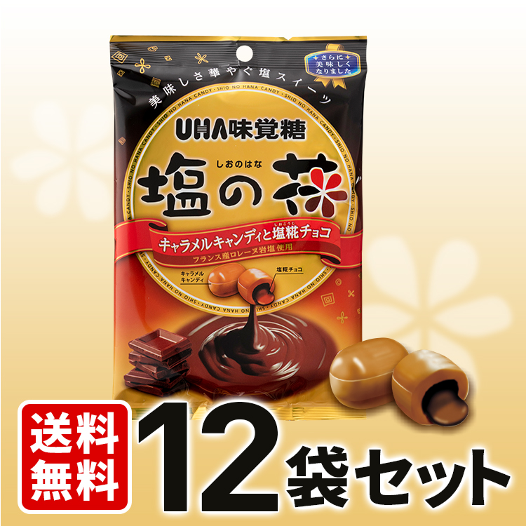 UHA味覚糖 塩の花